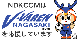 NDKCOMは、Vファーレン長崎を応援しています。